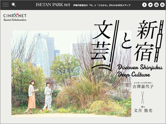『ISETAN PARK net × CINRA.NET Discover Shinjuku Deep Culture』WEBサイト企画・制作・編集