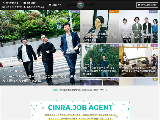 <自社メディア>CINRA.JOB