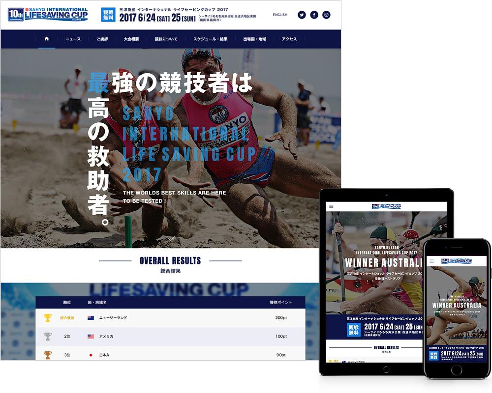 三洋物産 インターナショナル ライフセービングカップ 2018 / 公式サイト