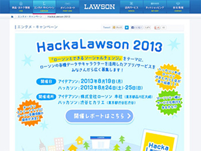 『HackaLawson(ハッカローソン)2013』