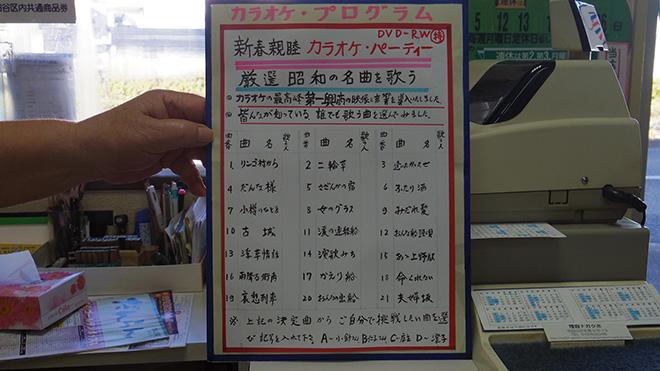 新春カラオケ大会のメニュー