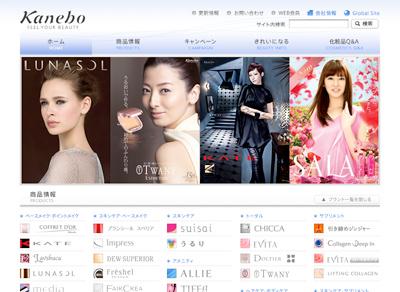 『カネボウ化粧品 WEBサイト』