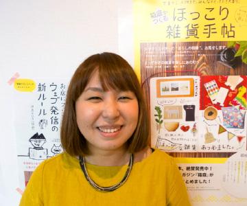 『箱庭』編集長・東出 桂奈さん ウェブマガジンから派生した書籍『 箱庭がつくる ほっこり雑貨手帖』なども展開。