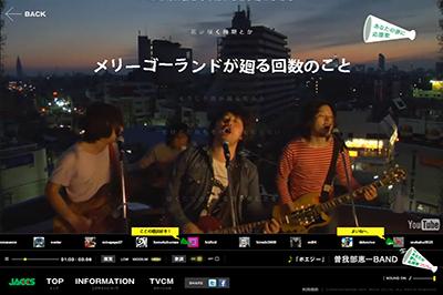 『あなたの夢に応援歌|JACCS』 http://cm.jaccs.co.jp/jaccs_songs/