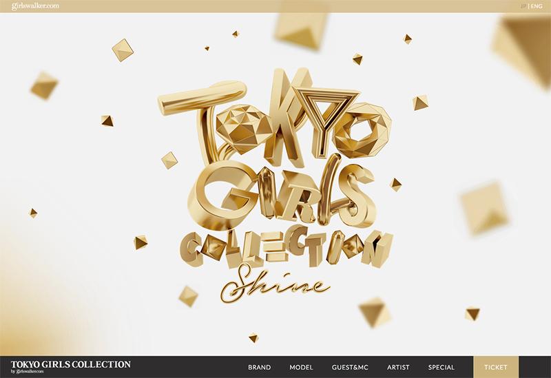 東京ガールズコレクション:ユーザー属性を考え、モバイルファーストで構築。