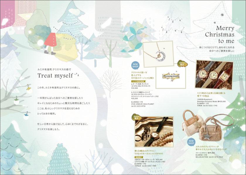 ルミネ有楽町 / クリスマスパンフレット(中面01)