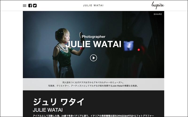 """自社メディア「<a href=""""http://inspire-tokyo.jp/"""">inspire</a>」"""