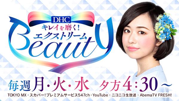 TOKYO MX / DHCシアター『エクストリームBeauty』制作・編集・映像デザイン