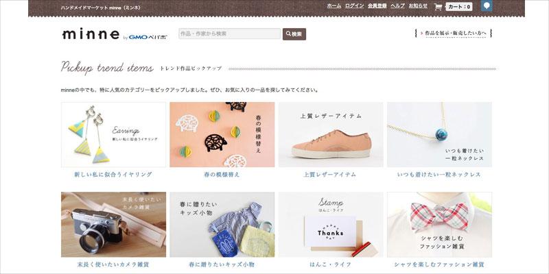 「minne」 トレンド作品ピックアップページ