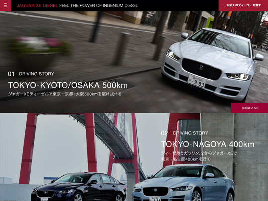 WEBCG / JAGUAR XE DIESEL FEEL THE POWER OF INGENIUM DIESEL特設サイト