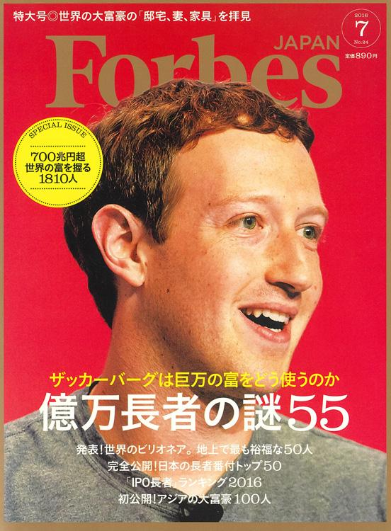 雑誌『Forbes』