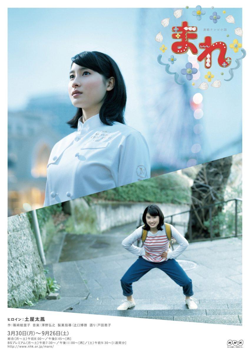 NHK『朝ドラ / まれ』ポスター