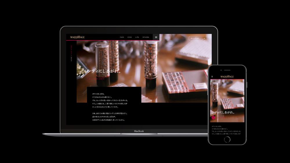 資生堂『MAQuillAGE』デジタルコミュニケーション