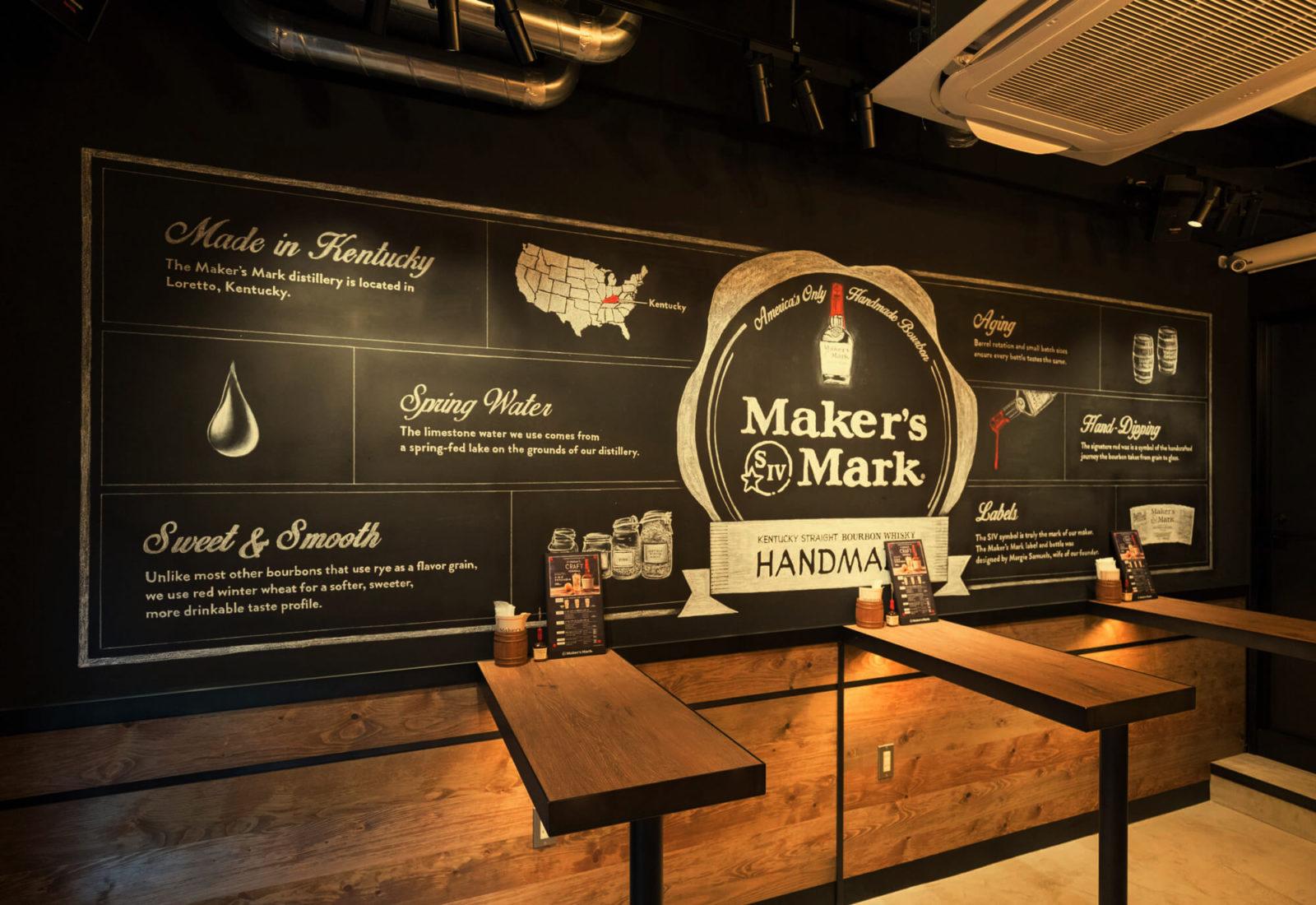 ウイスキーブランドの旗艦店 /『Maker's Mark CRAFT HIGHBALL STAND』