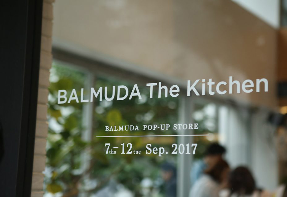 BALMUDA初のポップアップストア /『BALMUDA The KITCHEN』