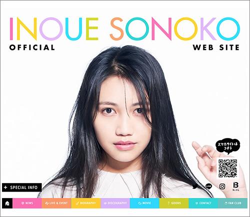 井上苑子 オフィシャルサイト