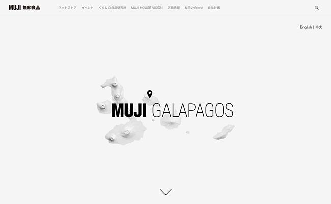 MUJI GALAPAGOS / 特設サイト
