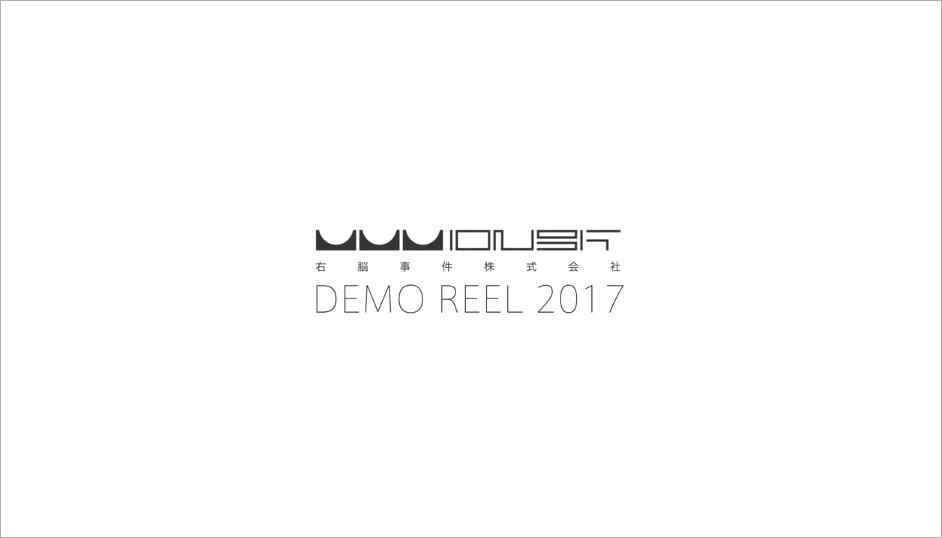 右脳事件『DEMO REEL2017』