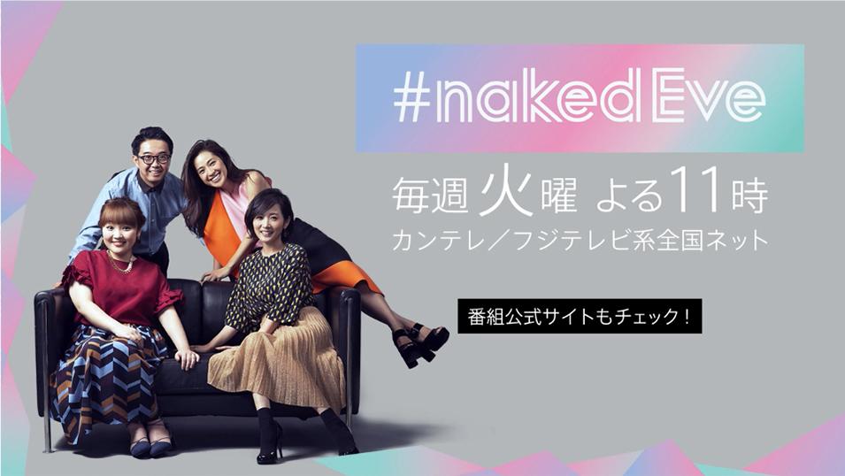 関西テレビ『#nakedEve』