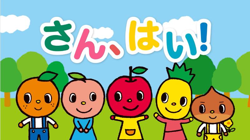ヤマハ音楽教室『ぷっぷるとうたおう』