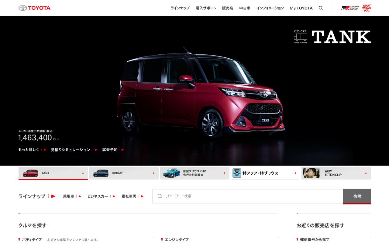トヨタ自動車公式WEBサイト