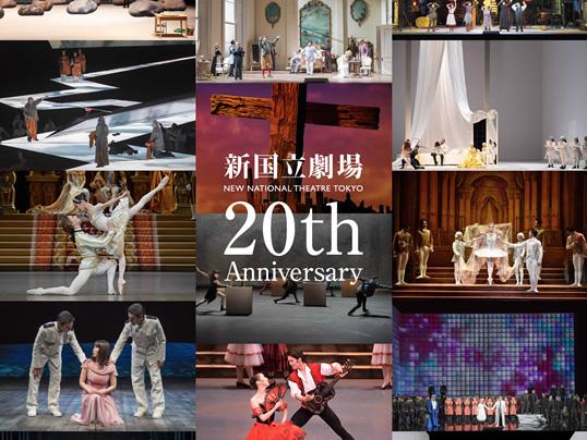 新国立劇場20周年記念サイト
