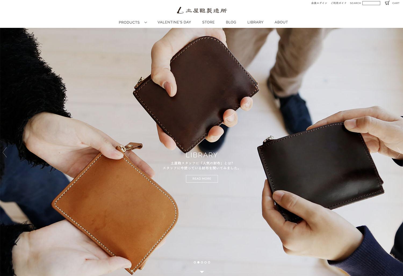 土屋鞄製造所 / ブランド・ECサイト