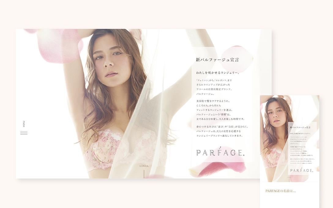 PARFAGE / ワコール