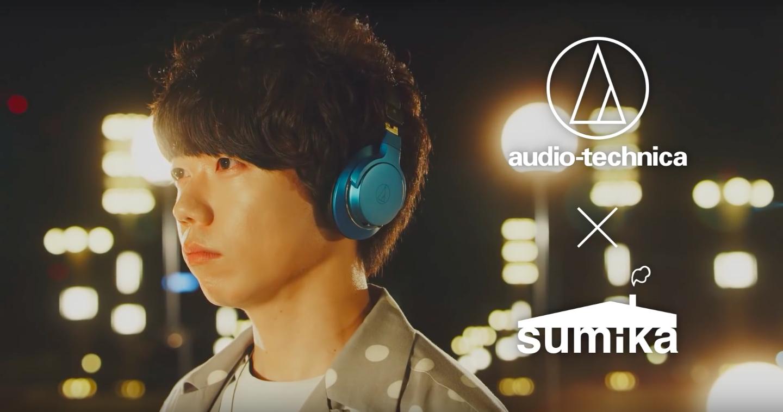 """sumika x audio-technica""""SUMMER VACATION"""""""