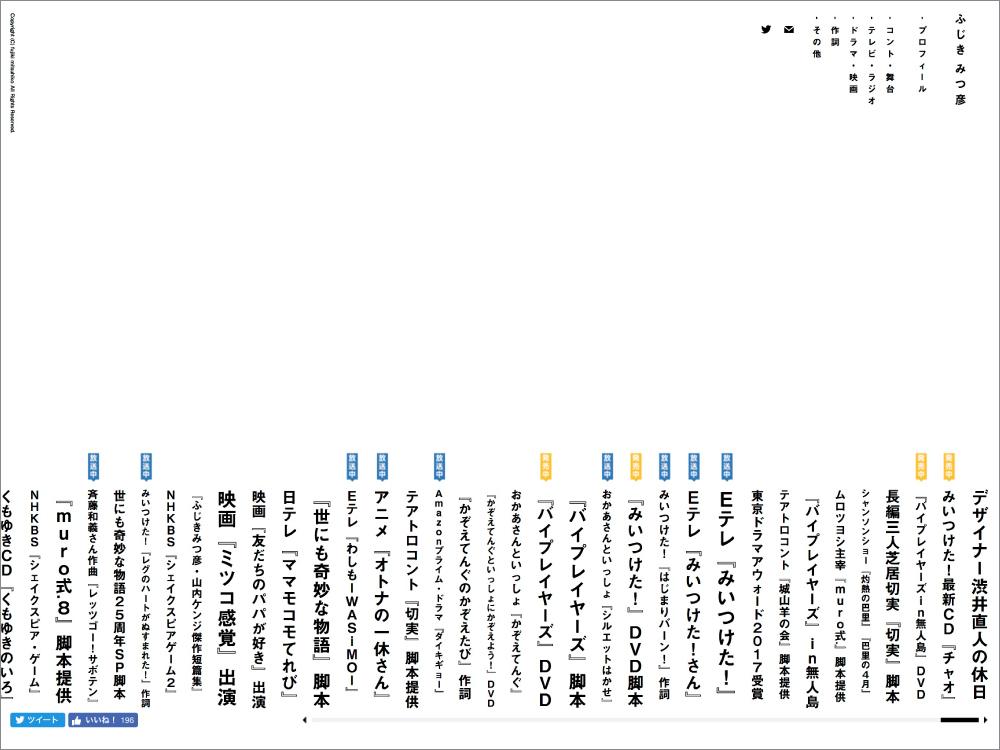 ふじき みつ彦 WEBサイト