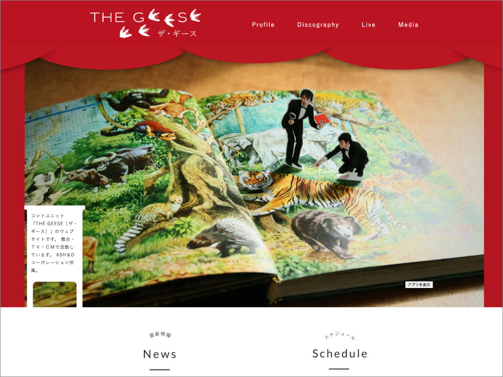 THE GEESE WEBサイト