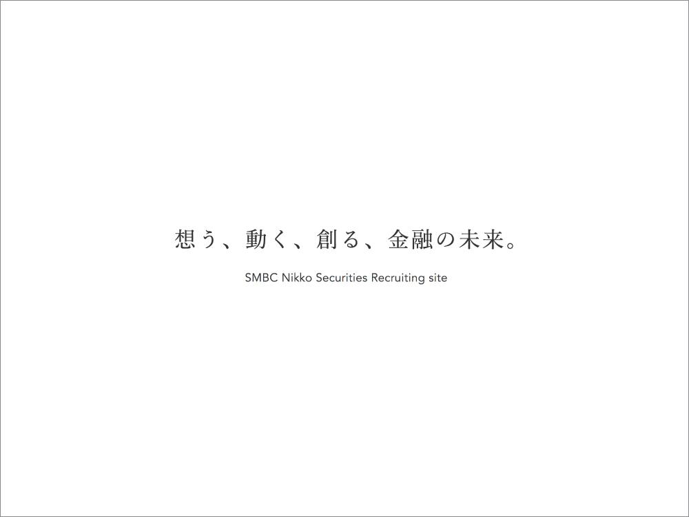 SMBC Nikko Securities 採用サイト
