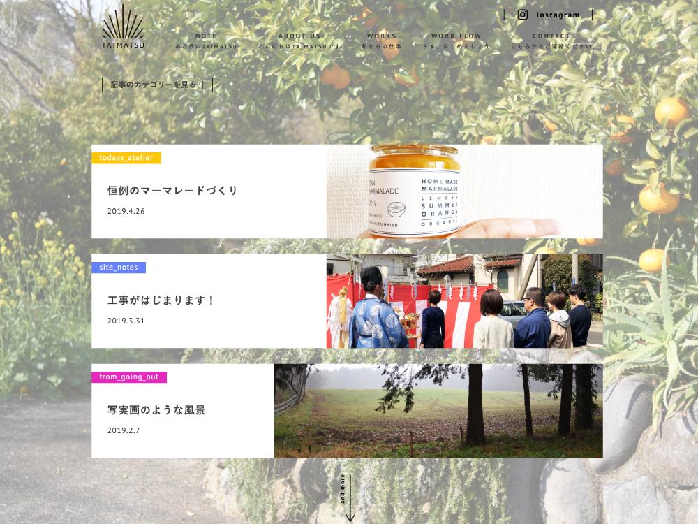 TAIMATSU WEBサイト