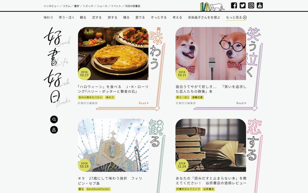 『好書好日』朝日新聞社