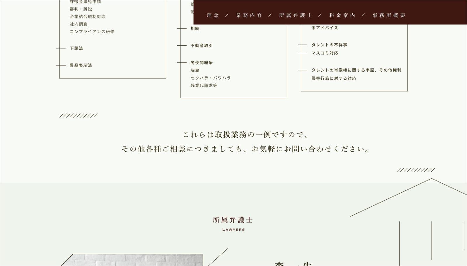 代官山総合法律事務所 / ロゴデザイン・コーポレートサイト