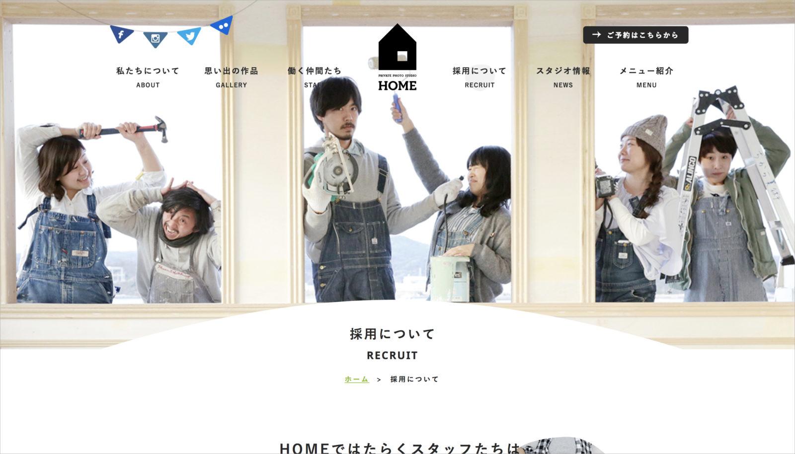 『Private Photo Studio HOME』 / コーポレートサイト制作