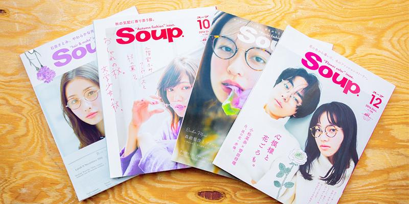 ロースターが編集を手がけた雑誌『Soup』(画像提供:ロースター)