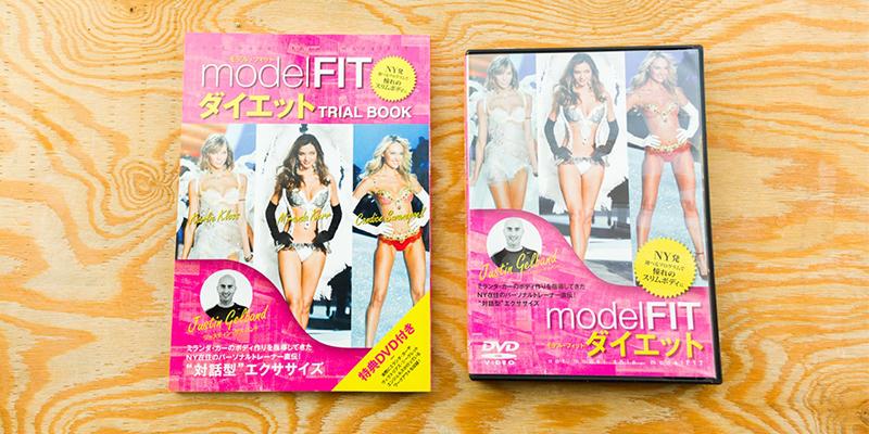 阿部さんが携わった『model FITダイエット TRIAL BOOK(DVD付)』(画像提供:ロースター)