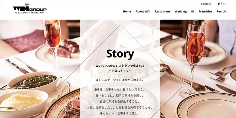 株式会社 WDIのコーポレートサイト内にあるオリジナルコンテンツ「Story」