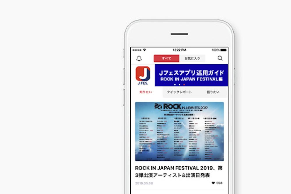 フェス公式アプリ『Jフェス』