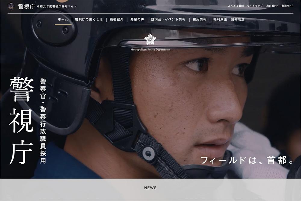 採用プロモーション / 警視庁