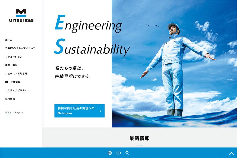 コーポレートサイト / 三井E&S