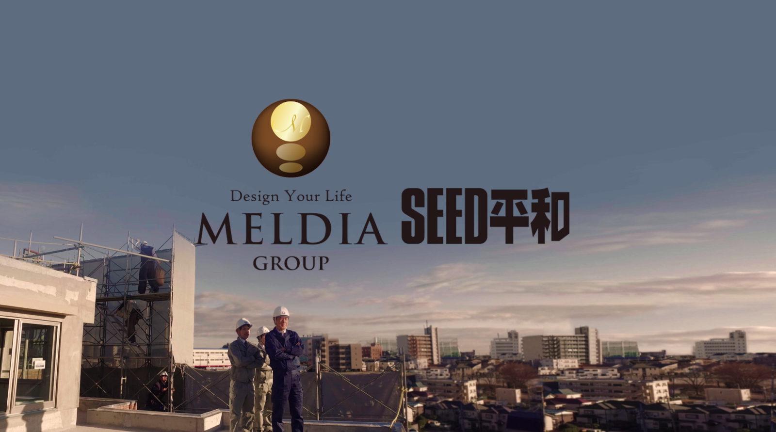 SEED平和 /  テレビCM