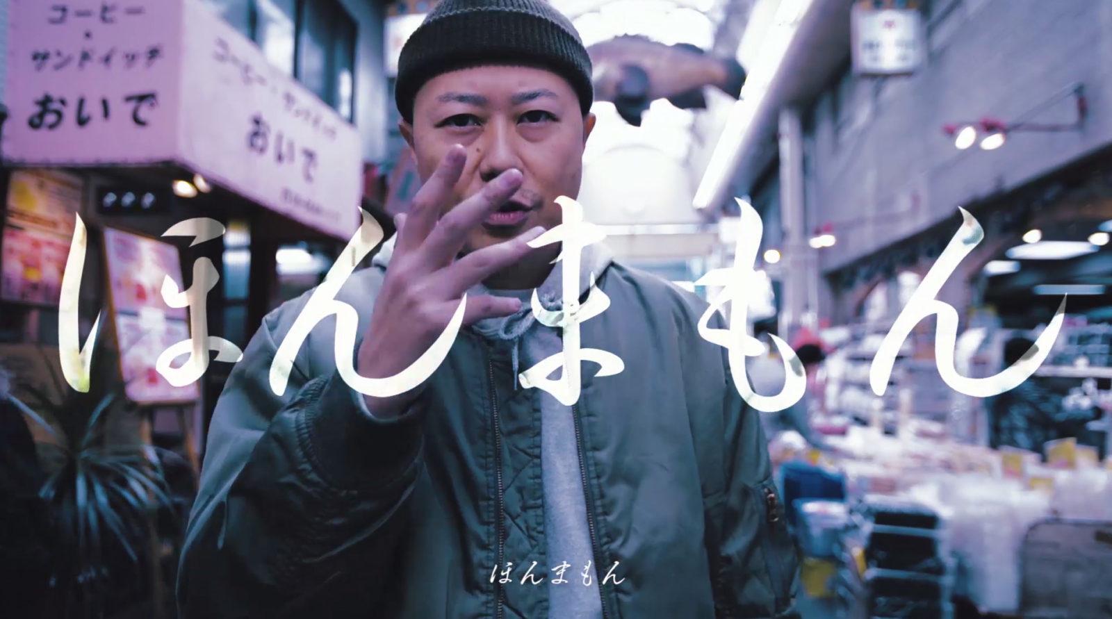 大阪黒門市場PRムービー /『BGM-BLACK GATE MARKET』