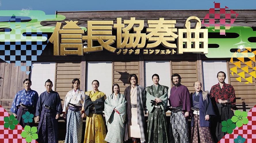 フジテレビ『信長協奏曲』/ count down movie
