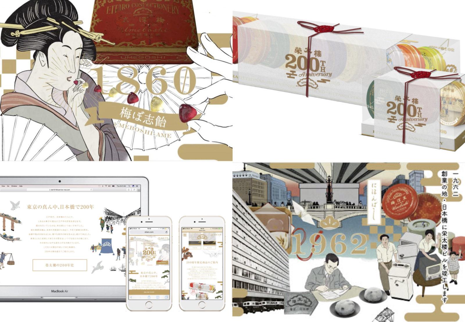 榮太樓總本鋪 / 200周年記念キャンペーン