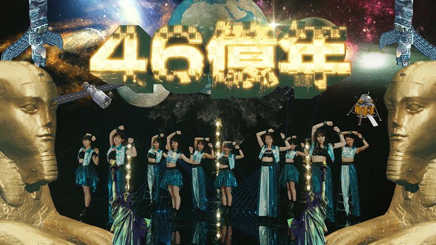 """アンジュルム / """"46億年LOVE"""""""