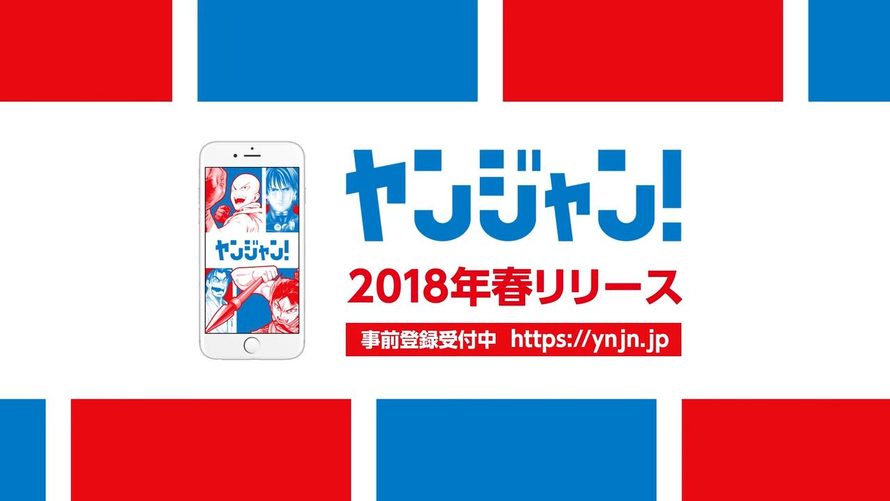 集英社『ヤンジャン!』アプリPV