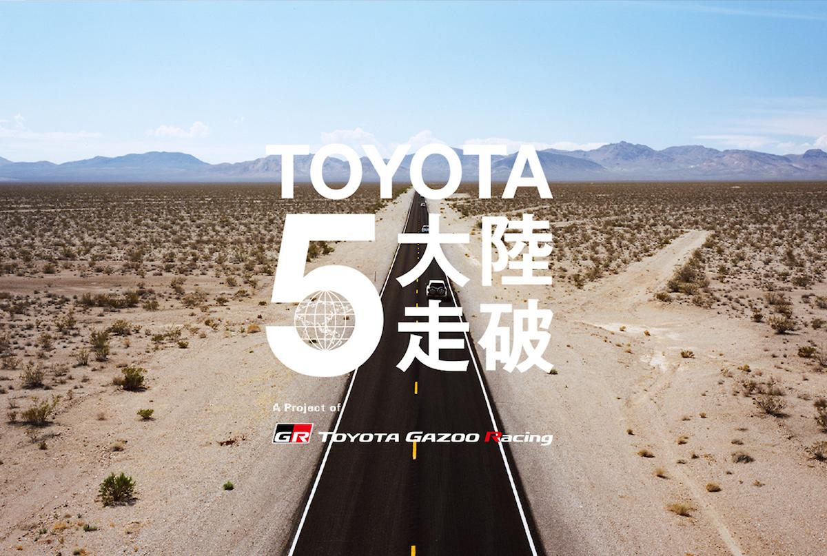 TOYOTA 5大陸走破