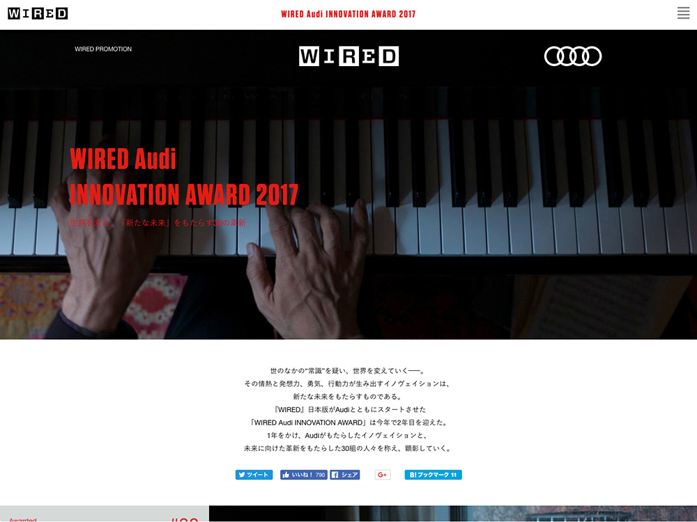 WIRED Audi INNOVATION AWARD